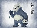 Neuer Panda..