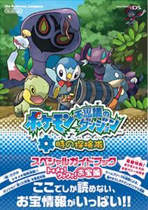Manga zu Pokémon Mystery Dungeon 2