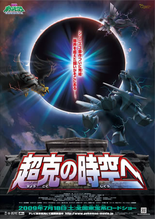 Plakat zum 11. Film