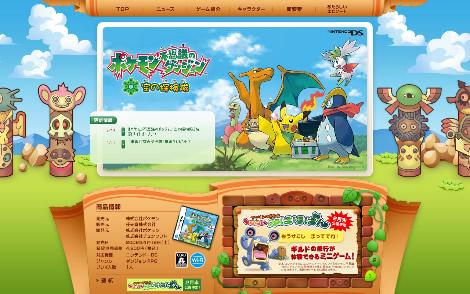 Abbildung der offiziellen japanischen Website zu Pokémon Mystery Dungeon 3