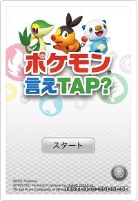 Pokémon Say Tap? BW