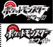Pokémon Black and White Logos