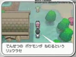 Demoversion von Pokémon Schwarz und Weiß