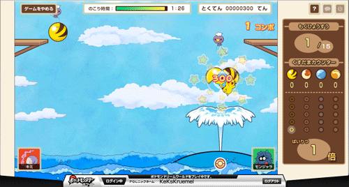 Pokémon katapultieren mit Wailord