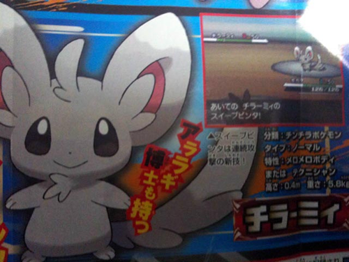 Chiramii aus Pokémon Schwarz/Weiß
