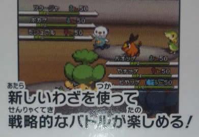 Pokémon Yanappu, Baoppu und Hiyappu in einem Kampf aus der schwarzen und weißen Edition