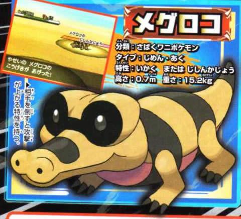 Meguroko aus Pokémon Schwarz/Weiß
