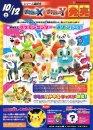Xerneas | Promotion | Promotion zu den Pokémon Center XY Dolls