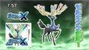 Xerneas | Medien/Magazine | Xerneas auf dem Cover von Pokémon X in Pokémon Smash!