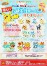 Evoli | Promotion | Promotion zur japanischen Geburtstag Verteilung.