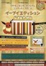 Evoli | Promotion | Evoli-Sonderedition des Nintendo 3DS XL anlässlich des 15. Geburtstags der japanischen Pokémon-Center.