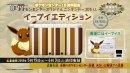 Evoli | Medien/Magazine | Werbung zum Evoli 3DS Sondermodell im japanischen Fernsehn.