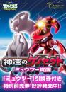 Mewtu | Artwork | Artwork von Mewtus Alternativ Form und einem Shiny Genesect zum 16. Pokémon Kinofilm