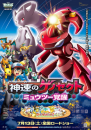 Mewtu | Pokémon-Film | Poster mit Mewtus Alternativ Form und einem Shiny Genesect zum 16. Pokémon Kinofilm