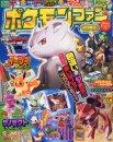 Mewtu | Medien/Magazine | Mewtus Alternativform auf dem Cover der PokéFan 30.