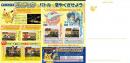 Pikachu | Promotion | Pikachu Postkarte (Rückseite) mit Aufdruck zur Pokémon Center Jubiläums Verteilung.