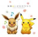 Pikachu | Artwork | Evoli und Pikachu auf dem Cover zum Titel Song, des 16. Pokémon Kino Vorfilm.