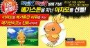 Flemmli | Promotion | Koreanische Promotion zur Flemmli-Verteilung.
