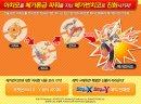 Lohgock | Promotion | Promotion zur koreanischen Flemmli Verteilung.