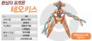Deoxys |  | Informationen zur Deoxys Verteilung anlässlich des Pokémon Festival 2013