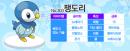 Plinfa |  | Promotion zur Plinfa Verteilung in Südkorea
