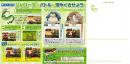 Serpiroyal | Promotion | Serpiroyal Postkarte (Rückseite) mit Aufdruck zur Pokémon Center Jubiläums Verteilung.