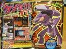 Genesect | Medien/Magazine | Genesect-Vorstellung im Sommer 2012 im CoroCoro-Magazin. Zu diesem Zeitpunkt war das Pokémon längst durch Hacks der Pokémon-Editionen bekannt.