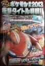 Genesect | Medien/Magazine | Vorstellung des 16. Pokémon Kinofilm in der CoroCoro Januar Ausgabe