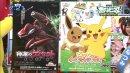 Genesect | Medien/Magazine | Poster zum 16. Kinofilm und dessen Vorfilm werden in der japanischen Morgensendung Oha Suta vorgestellt.