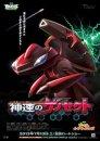 Genesect | Pokémon-Film | Shiny Genesect auf einem Poster zum 16. Pokémon Kinofilm